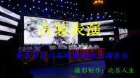2018年钱塘镇春节联欢晚会节目《古装舞》演出者: 钱墉镇某乡, 制作者: 比乐人生