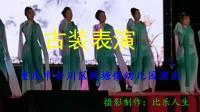 2018年钱塘镇春节联欢晚会节目《古装舞》续, 演出者: 钱墉镇某乡, 制作者: 比乐人生
