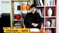 《牛人传01》 哲学家们的祖师爷-苏格拉底_baofeng
