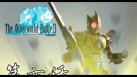 【瓶子的剧场】The otherworld Battle Ⅱ 异世界战争2 06 命运的王牌