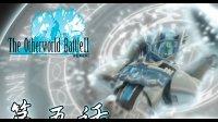 【瓶子的剧场】The otherworld Battle Ⅱ 05 Infinity showtime