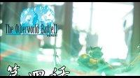 【瓶子的剧场】The otherworld Battle Ⅱ 04 狩猎终幕