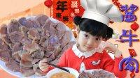 春节年夜饭特辑——牛气冲天 酱牛肉