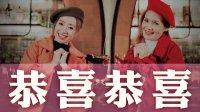[2019新年歌曲必听] Queenzy 庄群施 Wei 小薇薇 2018 贺岁专辑 [今年你最好]《恭喜恭喜》