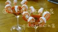团子工房的料理小屋-鸡尾酒虾配虾头酱