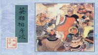 亲子早教故事集178 水浒传之英雄排座次 儿童故事 名著经典故事