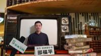 5星文学网首届文学春晚: 邵福平
