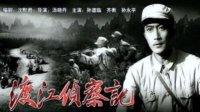经典老电影(渡江侦察记)【1954年】孙道临,陈述,李玲君 主演: