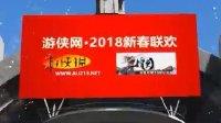 游侠网游侠论坛侠盗分区新春联欢专场