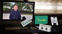 5星文学网首届文学春晚嘉宾: 杨平