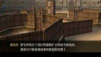 番外-通关PSP剑斗士第7期 西西里战争