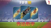 """【一球】FIFA18 幸运数字 #01 """"门框任务"""""""