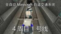 【Minecraft】全自动地铁系统运行展示 - BlueDream社区 四周目 一号线 全程运行POV