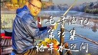 《小毛寻渔记》第35集 禄丰水迎间--昆钓平台