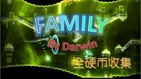 【GUY榴莲】几何冲刺Family by Darwin全硬币收集(史诗)(疯狂8★)