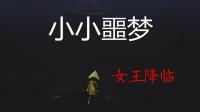 【逗比】《小小噩梦》04女王降临!