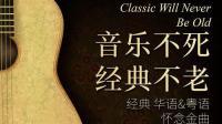 林翠萍的经典老歌 缠绵情歌10首联唱 非常好听 百听不厌! 收藏了!