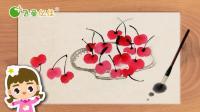 中国传统文化儿童国画轻松在家学-画樱桃-水墨画
