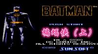 【化工解说】FC蝙蝠侠, 娱乐通关(上)