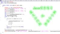 【化工教学】Java编程练习: 用while循环求两个正整数的最大公约数和最小公倍数
