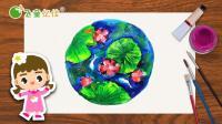 绘画必修课色彩入门-圆圆的荷塘-水粉画