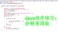 【化工教学】Java编程练习: 将一个正整数分解质因数