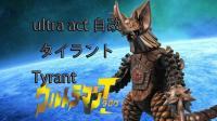 【黑猫上传】071 泰兰特 怪兽 软胶 dx act自改 玩具模型 泰罗奥特曼act shf