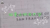 大叔闯美国(第一季)2:旧金山城市大学