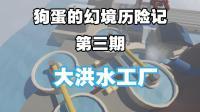 【神经君】勇闯大洪水工厂!