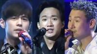 十大华语乐坛男歌星 巨星太多放不下