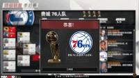 【Eden】 NBA2K18 终极联盟 一口气拿冠军 76人篇