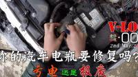 17如何开哈弗: 你的汽车电瓶亏电报废要修复? 测试充电器[侣途v-log][侣途车生活]nfa12v
