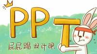 ppt教程-快速学会ppt封面制作