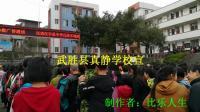 武胜县真静学校把安全放在首位(比乐人生制作)