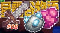 【纸鱼】太可怕了! 矿洞越深怪物越危险! #08-星露谷物语
