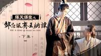 【爆笑课堂】邹忌讽齐王纳谏(下): 君臣亦知音!
