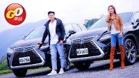【中文GO车志】豪华大肚量 2018冠怡试驾新雷克萨斯RX450hL Lexus