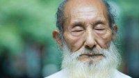 看鉴大揭秘 第92集:古人为何能活800岁