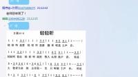 初级班  第三课 9-16小节的弹奏]