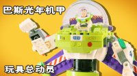 《玩具总动员》归来,巴斯光年机器人 积木定格动画拼装