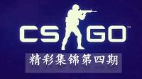 【美分解说】CSGO战队精彩集锦第四期