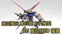 【豌豆模玩】第83期 万代 RG 高达Seed 强袭