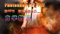 48 Photoshop CC 2017 图片调色技巧 自学教程