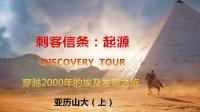 《刺客信条:起源》穿越2000年的埃及发现之旅-亚历山大(上)【兔子Jarvis】