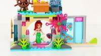 小美人鱼爱丽儿公主的积木水下城堡 乐高41145积木拼装视频