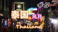 Gapson丨泰国(Thailand)旅游日志#5-风月