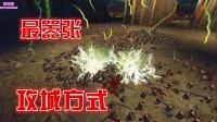 【阿姆西】《战锤全面战争2双人联机-鼠人》03丨我喜欢这种嚣张的攻城方式!