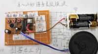 8~20秒语音录放模块DIY, 可录音, 也可用作扩音器, 很实用