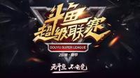 【斗鱼超级联赛】B组 败者组决赛  Infi vs Lyn #3