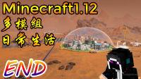 【墨色】Minecraft我的世界1.12多模组日常Ep:END《再会了地球》